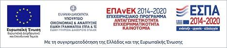 ΕΠΑνΕΚ 2014-2020/
